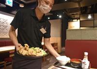 休業店舗で食事無料提供 コロナ影響の人へ、外食チェーン店