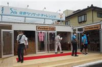 栃木・佐野駅前にクリケット拠点 情報発信、カフェ併設も