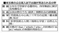 公立高入試、出題範囲3割縮小 埼玉県、休校長期化で