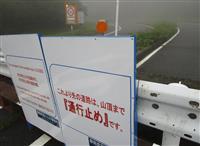 山開きなのに…今夏は「富士山登山できません」県救助隊も常駐せず