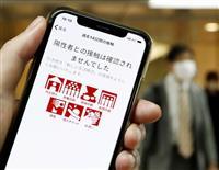 接触確認アプリまた不具合 陽性登録の番号発行を停止