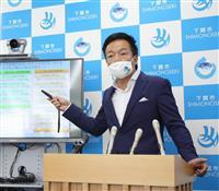 コロナ対策 売り上げ減業者へ10万円 下関市、全業種対象
