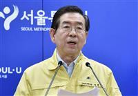 朴元淳ソウル市長、遺体で発見 遺言残し失踪と報道