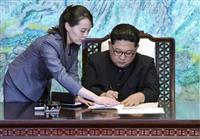 金与正氏「米朝会談は無益」と一蹴 非核化「今はできない」