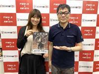 【check!ラジオ大阪】「マンモスから未来を考える」31日から特別展 構成監修の作家…