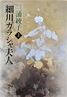【ロングセラーを読む】『細川ガラシャ夫人』三浦綾子著 「人間らしい生き方」求めて