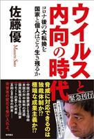 【編集者のおすすめ】『ウイルスと内向の時代』佐藤優著 自粛、制限で利己主義が蔓延