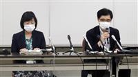 宮城県で新たに4人感染 報道記者も