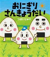 【児童書】『おにぎりさんきょうだい』つぼいじゅり作
