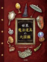 【書評】『世界魔法道具の大図鑑』