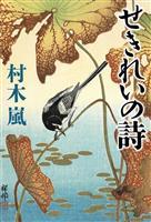 【書評】『せきれいの詩』村木嵐著