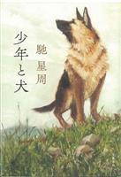 【書評】『少年と犬』馳星周著 人の心動かす奇跡の存在