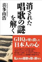 【書評】『消された唱歌の謎を解く』喜多由浩著 「日本を取り戻す」必読書