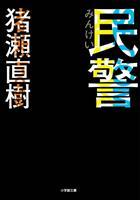 【気になる!】文庫『民警』