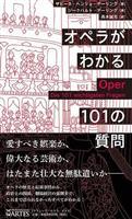 【書評】『オペラがわかる101の質問』