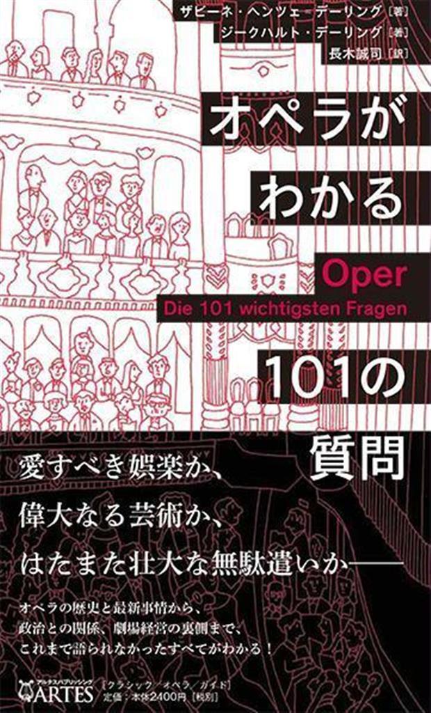『オペラがわかる101の質問』