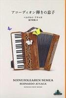 【書評】『アコーディオン弾きの息子』ベルナルド・アチャガ著、金子奈美訳 少数者の怒り受…