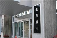 長野で男性の感染確認 都内在住、軽井沢に別宅