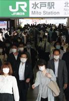 茨城で3人感染 栃木の10代女子生徒も