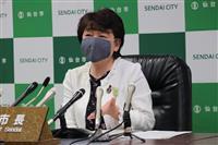 仙台市で2人感染確認 宮城県内106人目