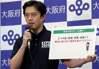 大阪・ミナミに臨時検体採取所設置へ 「黄信号」点灯で