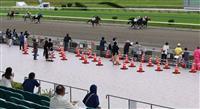 岩手競馬で観客入場再開 平地の競馬で全国初