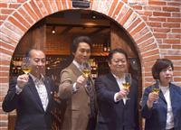 「ワイン県やまなし」東京でPR アンテナレストラン開店