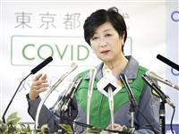 東京の119人感染に小池知事「『感染しない、させない』徹底を」