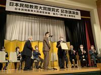 日本民間教育大賞 イング名誉顧問の青木氏ら5人に最高功労賞