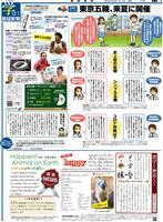 新型コロナ 東京五輪、来夏に開催