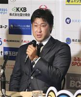 田沢、BCリーグ埼玉入団会見「オファーもらって素直にうれしい」