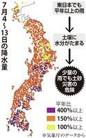「雨に弱い」東日本も土砂災害恐れ 降水量は平年の2~7倍