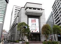 東証反落、感染増加に懸念 米中対立も悪材料