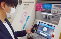 券売機で「LINE Pay」に現金入金 東急各線で15日から