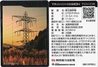ダム、マンホールの次は… 鉄塔カードが人気 送配電事業PR