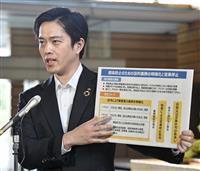 吉村大阪府知事、GoToに苦言 「全国的に今やるべきではない」