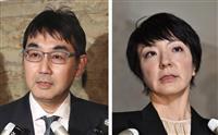 河井夫妻の保釈認めず 東京地裁 案里被告側は準抗告