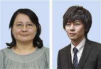 第163回芥川賞に高山さんと遠野さん、直木賞に馳星周さん