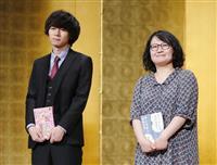 「歴史ある賞受賞は意外」 「破局」著者の遠野遥さんが会見 第163回芥川賞