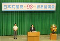 共産・志位氏「野党連合政権へ道開く」 党創立98年記念講演で決意
