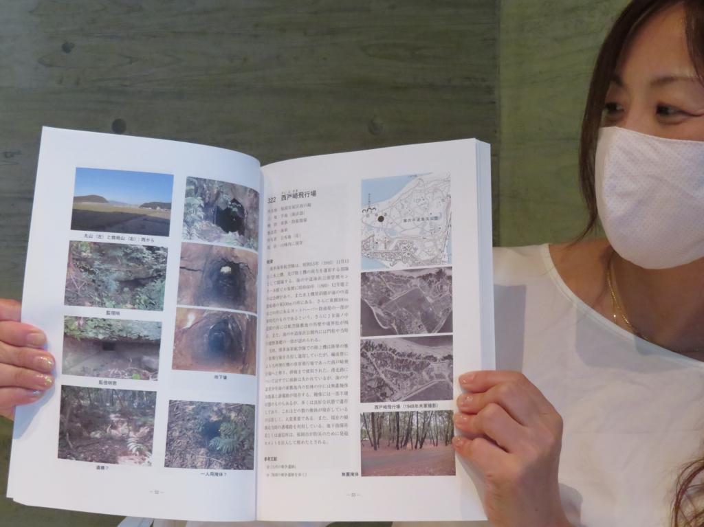 戦後75年 次世代へ福岡の戦争遺跡 県教委、概要まとめ刊行 …