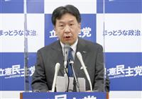 立民・枝野氏が国民との合流協議再開正式表明「一日も早い結論を」