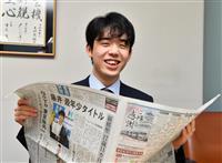 藤井聡太棋聖、一夜明け「成長でき結果につながった」「探究心で盤上へ」