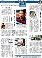 私と新聞 作家 大沢在昌さん