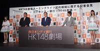 10月オープンのHKT48新劇場、西日本シティ銀が命名権 福岡
