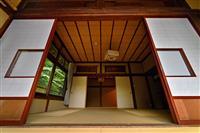 【動画】上皇さま「平和へのお気持ち」つなぐ場所 栃木・旧南間ホテル「ましこ悠和館」