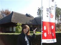 【移住のミカタ】茨城県那珂市 豊かな自然と市街地共存