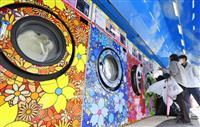 カラフル洗濯機に笑顔 九州豪雨、熊本の避難所「前向きになれる」