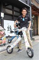 電動スクーターでプチ旅を 「気軽に周遊楽しんで」 城崎温泉の大林さん企画