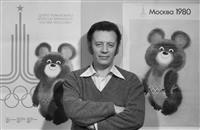 V・チジコフ氏死去 モスクワ五輪の「ミーシャ」考案